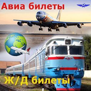 Авиа- и ж/д билеты Казанского