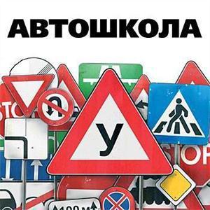 Автошколы Казанского