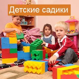 Детские сады Казанского