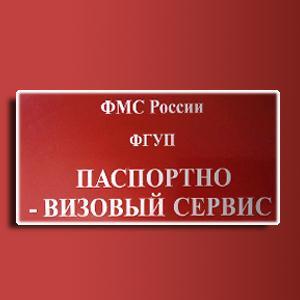 Паспортно-визовые службы Казанского