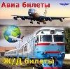 Авиа- и ж/д билеты в Казанском