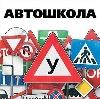 Автошколы в Казанском