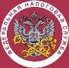 Налоговые инспекции, службы в Казанском