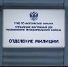 Отделения полиции в Казанском