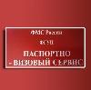 Паспортно-визовые службы в Казанском