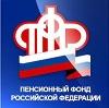 Пенсионные фонды в Казанском