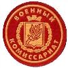 Военкоматы, комиссариаты в Казанском