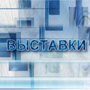 Выставки Казанского