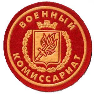 Военкоматы, комиссариаты Казанского